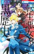 転生悪女の黒歴史 2 花とゆめコミックス