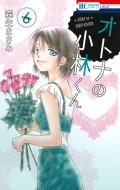 オトナの小林くん 6 花とゆめコミックス