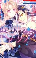 吸血鬼のアリア 2 花とゆめコミックス