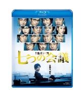 七つの会議 通常版Blu-ray