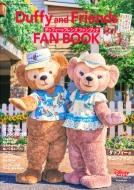 ダッフィー & フレンズファンブック My Tokyo Disney Resort