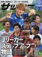 サッカーマガジン 2019年 7月号