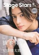 TVガイド Stage Stars vol.6 東京ニュースMOOK
