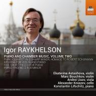 ピアノと室内楽作品集 第2集 コンスタンティン・リフシッツ、アレクサンドル・クニャーゼフ、エカテリーナ・アスタショーヴァ、他
