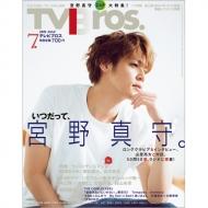 TV Bros.(テレビブロス)関東版 2019年 7月日号