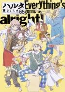 ハルタ 2019-JUNE volume 65 ハルタコミックス