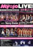 Myojo Live! 2019春コン号 集英社ムック