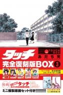 タッチ 完全復刻版BOX 3