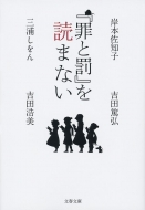 『罪と罰』を読まない 文春文庫