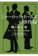 シャーロック・ホームズの事件録 眠らぬ亡霊 ハーパーBOOKS