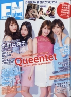 ENTAME (エンタメ)2019年 7月号