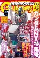 月刊gundam A (ガンダムエース)2019年 7月号