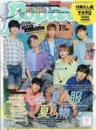 付録なし版 Popteen (ポップティーン)2019年 7月号増刊