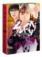 SPECサーガ黎明篇 サトリの恋 Blu-ray