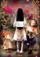 終末の貞子さん Mfコミックス ジーンシリーズ