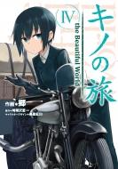 キノの旅 The Beautiful World 4 電撃コミックスnext