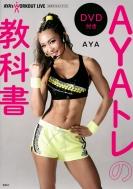 AYAトレの教科書 AYA's WORKOUT LIVE公式テキストブック