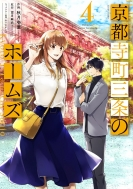 京都寺町三条のホームズ 4 アクションコミックス / 月刊アクション