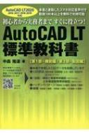 AutoCAD LT標準教科書 AutoCAD LT2020対応