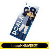 フェイスタオル ドアラ 【Loppi・HMV限定】