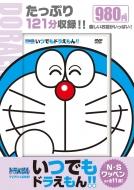 TvアニメDVDシリーズ いつでもドラえもん!! 5 N・Sワッペン 小学館DVD