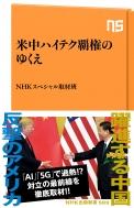 米中ハイテク覇権のゆくえ NHK出版新書