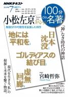 小松左京スペシャル 2019年 7月 Nhk100分de名著