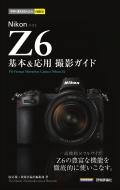 Nikon Z6基本&応用撮影ガイド 今すぐ使えるかんたんmini