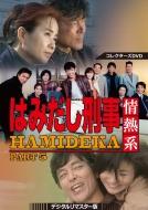 Hamidashi Keiji Jounetsu Kei Part 5 Collectors Dvd