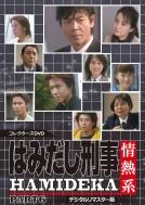 Hamidashi Keiji Jounetsu Kei Part 6 Collectors Dvd