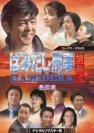 Hamidashi Keiji Jounetsu Kei Part 8 Collectors Dvd