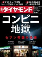 週刊ダイヤモンド 2019年 6月 1日号