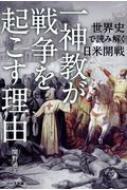 世界史で読み解く日米開戦「一神教」が戦争を起こす理由