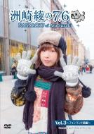 洲崎綾の7.6 Vol.3 〜フィンランド前編〜