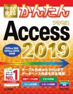 今すぐ使えるかんたんAccess2019 Office365/Office2019対応版 今すぐ使えるかんたんシリーズ