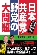 大手メディアがなぜか触れない日本共産党と野党の大問題