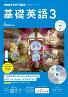 NHKラジオ 基礎英語3 CD付き 2019年 7月号 NHKテキスト