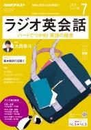 NHKラジオ ラジオ英会話 2019年 7月号 NHKテキスト