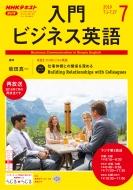 NHKラジオ 入門ビジネス英語 2019年 7月号 NHKテキスト
