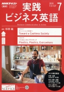 NHKラジオ 実践ビジネス英語 2019年 7月号 NHKテキスト