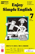 NHKラジオ エンジョイ・シンプル・イングリッシュ 2019年 7月号 NHKテキスト
