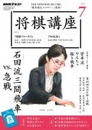 NHK 将棋講座 2019年 7月号
