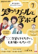 NHKテレビ 知りたガールと学ボーイ 2019年 7月号