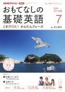 NHKテレビ おもてなしの基礎英語 2019年 7月号 Nhkテキスト