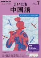 NHKラジオ まいにち中国語 2019年 7月号 NHKテキスト