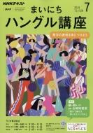 NHKラジオ まいにちハングル講座 2019年 7月号 NHKテキスト
