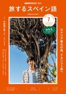NHKテレビ 旅するスペイン語 2019年 7月号 NHKテキスト