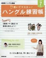 NHKテレビ テレビでハングル講座 書いてマスター! ハングル練習帳 2019年 7月号 NHKテキスト