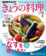 NHK きょうの料理 2019年 7月号
