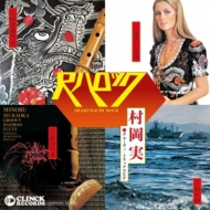 Minoru Muraoka's Shakuhachi Rock reissued on limited 7